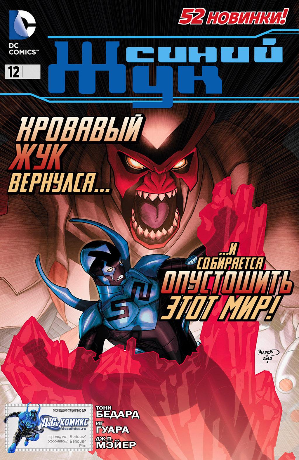 Комикс Синий Жук том 8