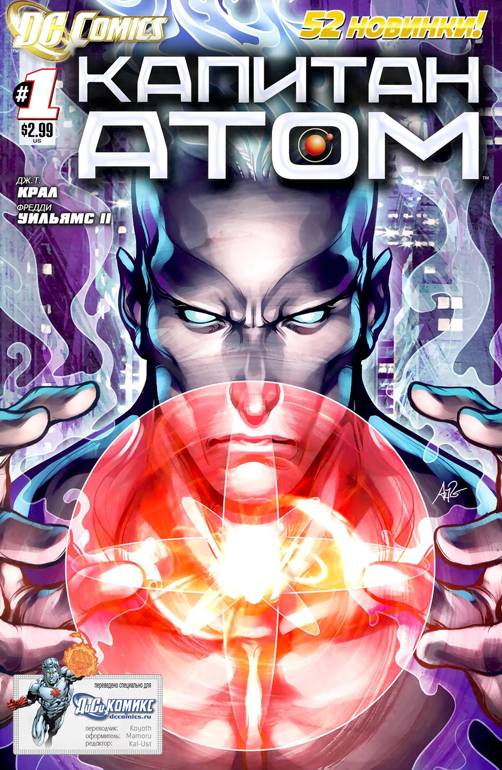 Комикс Капитан Атом том 4