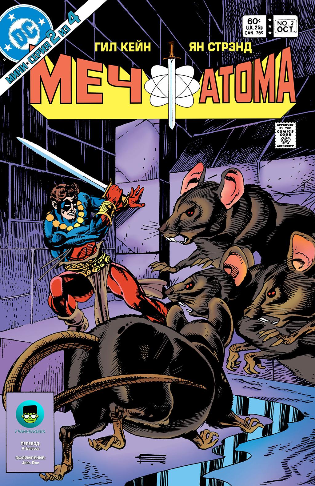 Комикс Меч Атома