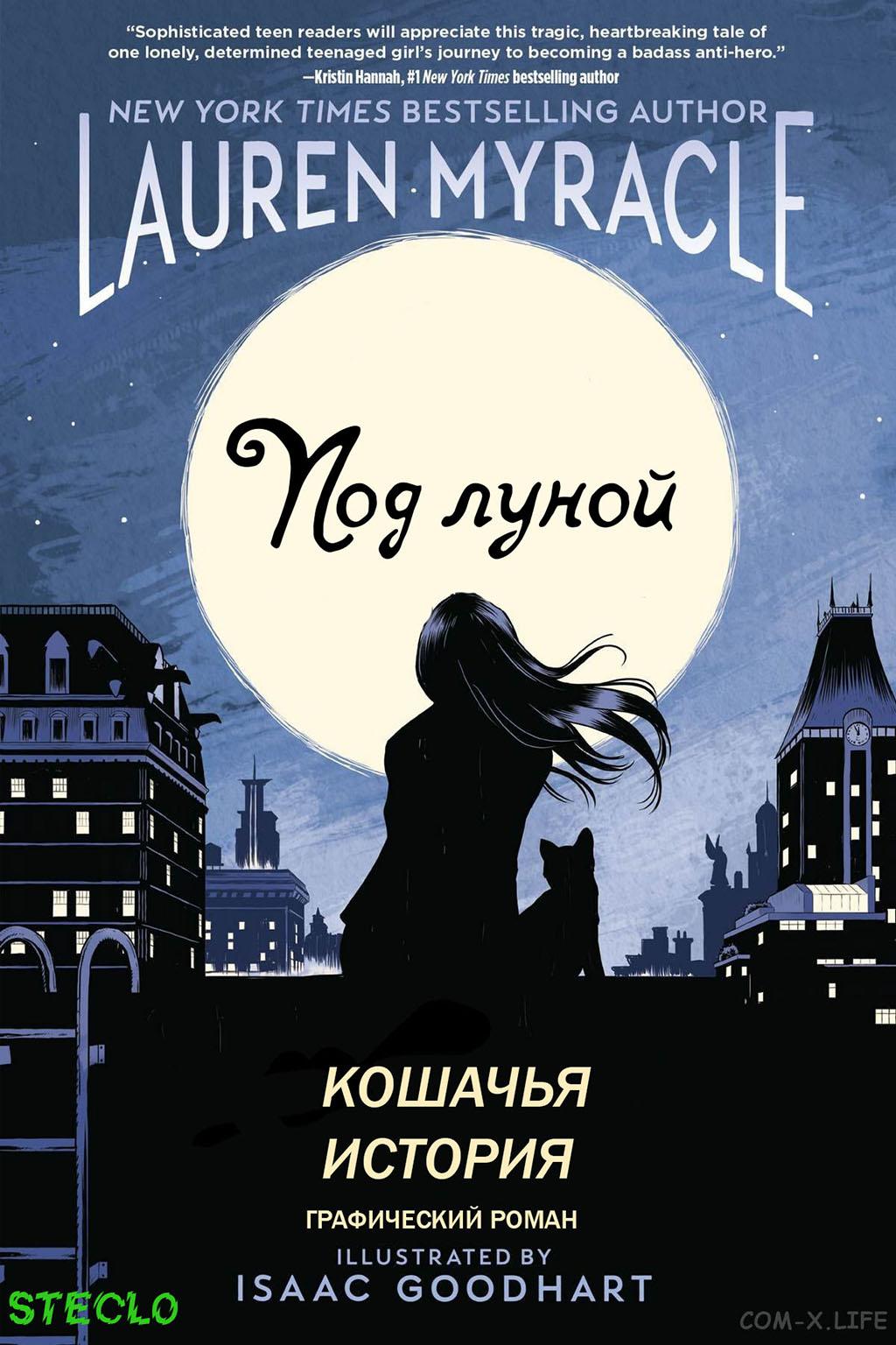 Комикс Под луной - История Женщины кошки