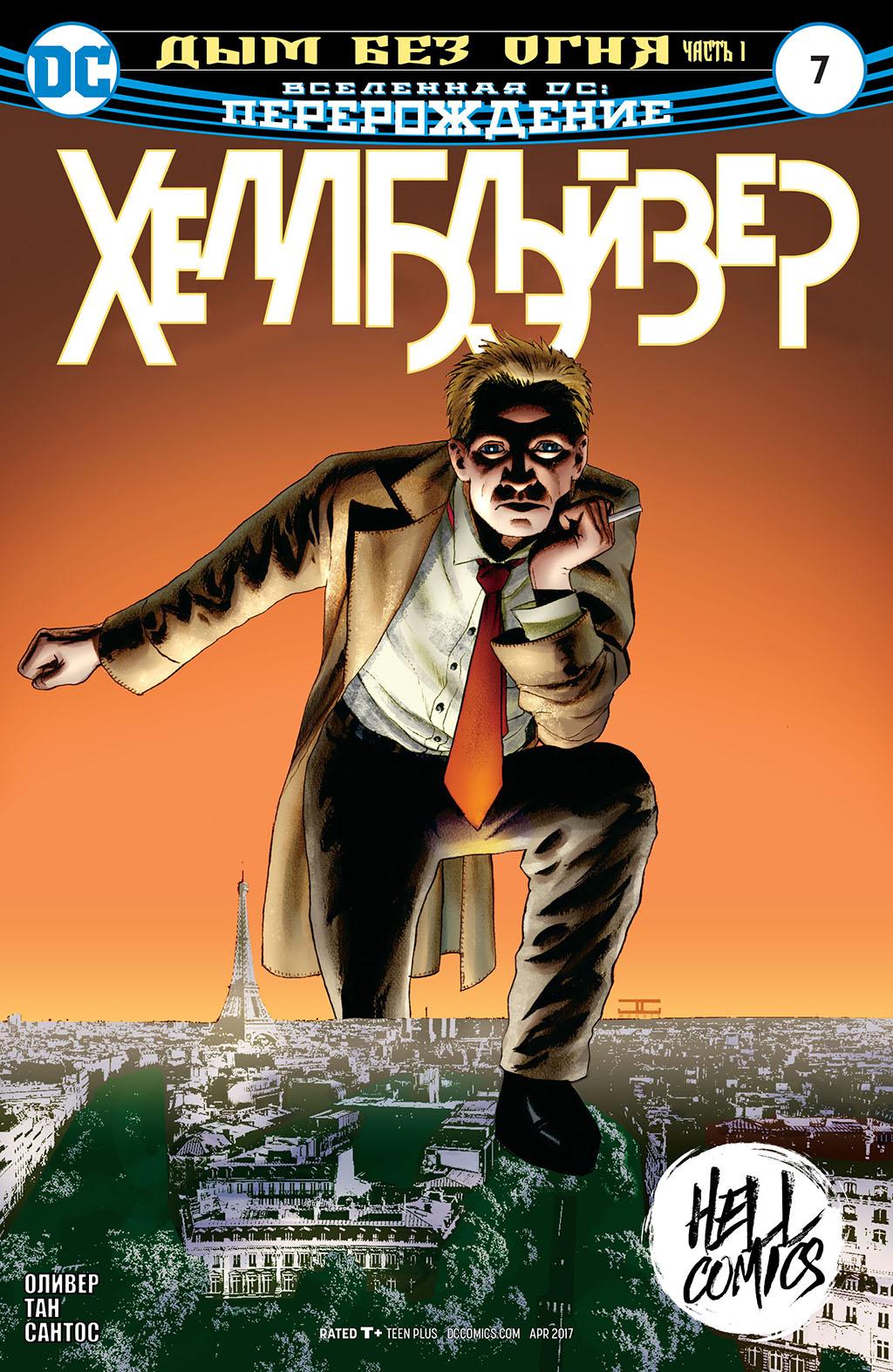 Комикс Хеллблэйзер: Перерождение