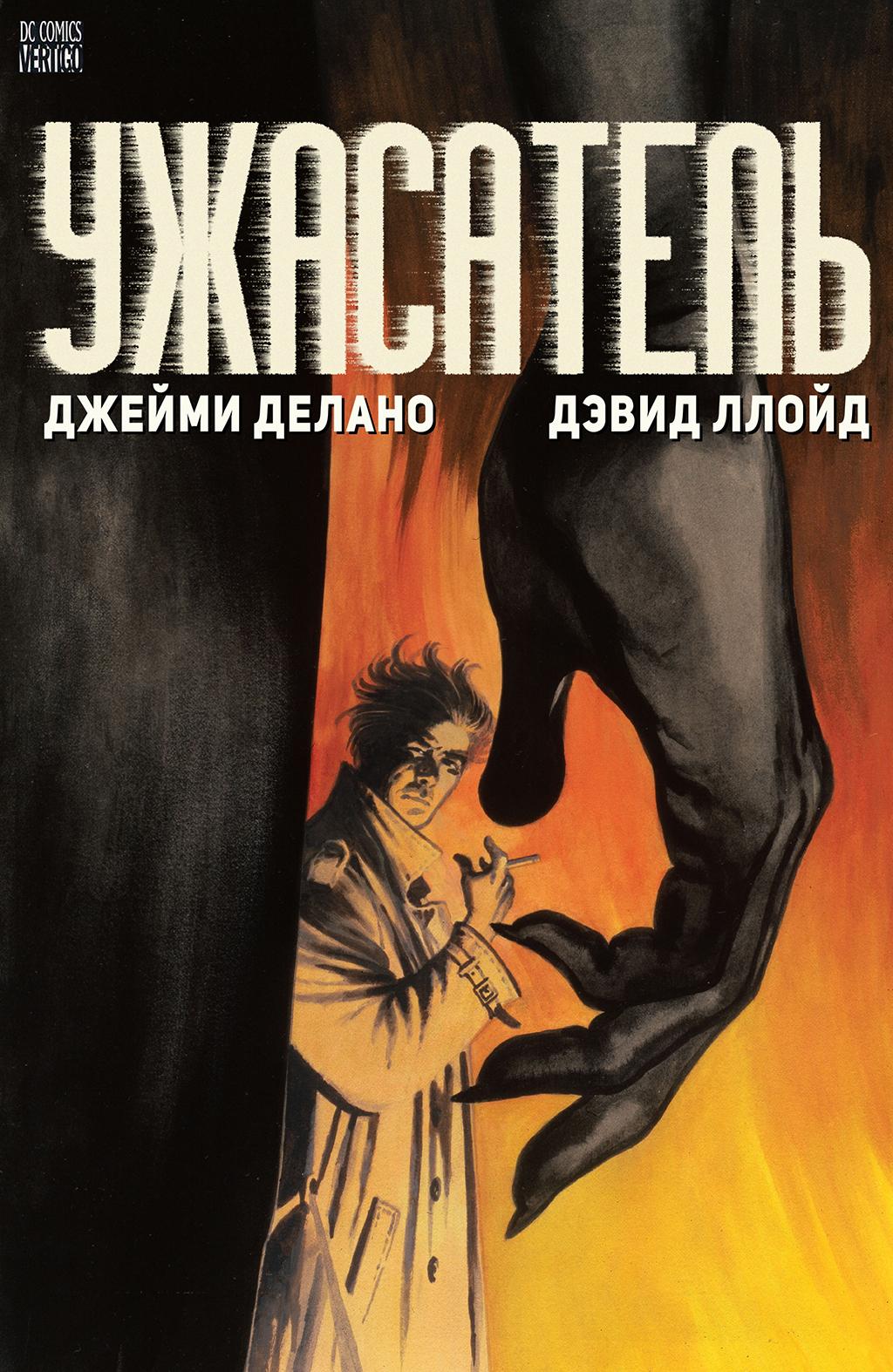 Комикс  Джон Константин - Ужасатель