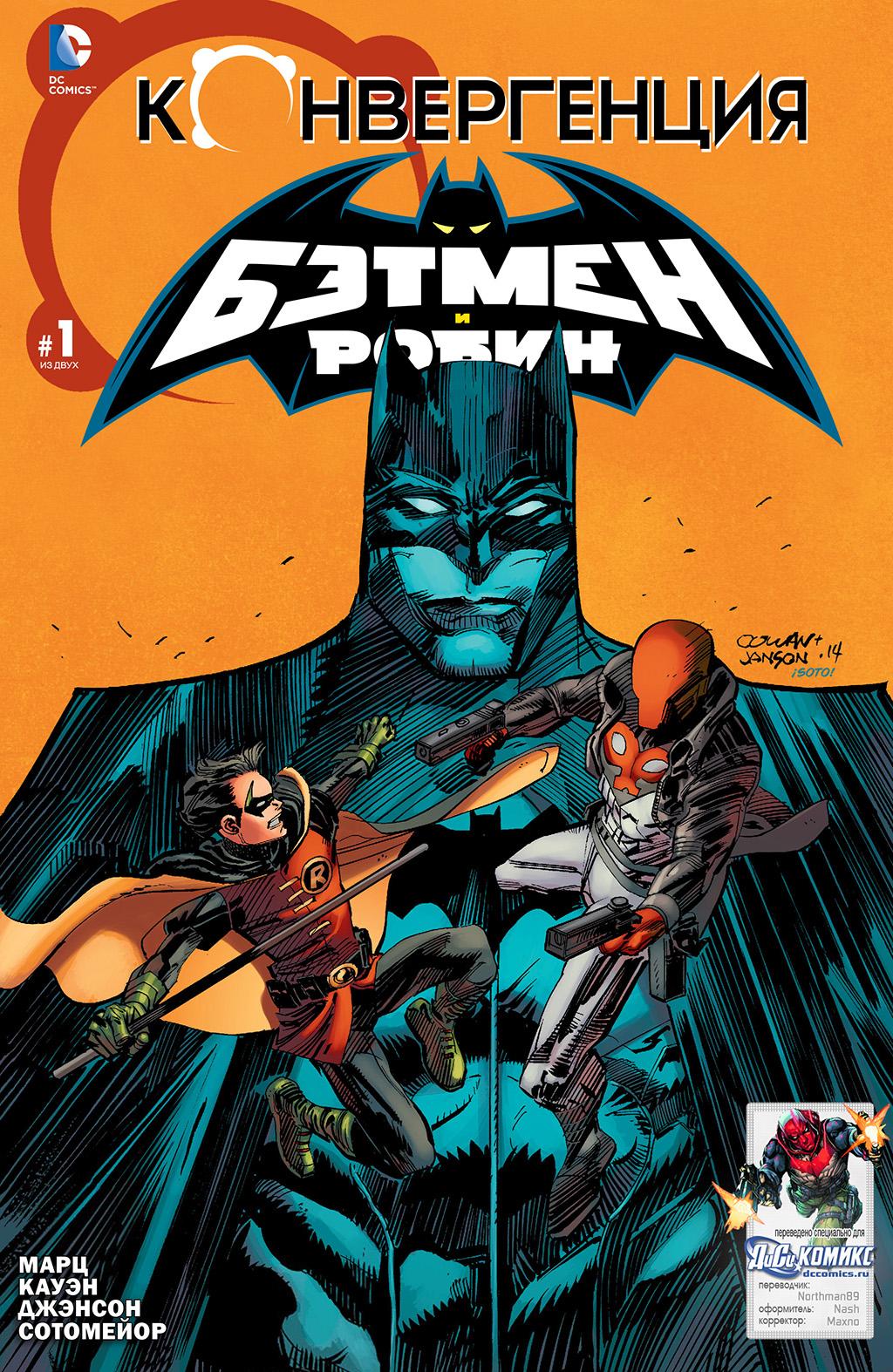 Комикс Конвергенция Бэтмен и Робин