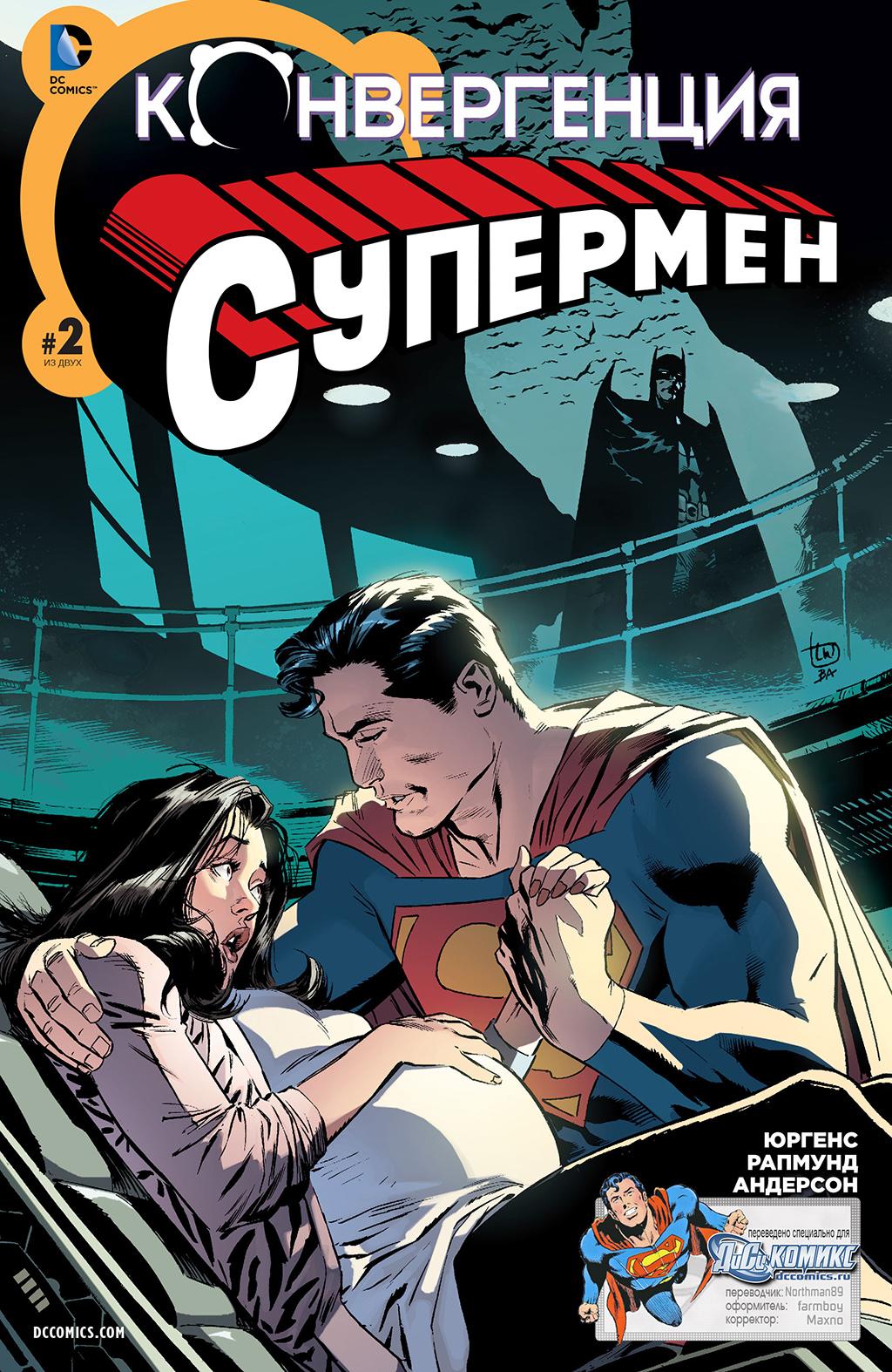 Комикс Конвергенция Супермен