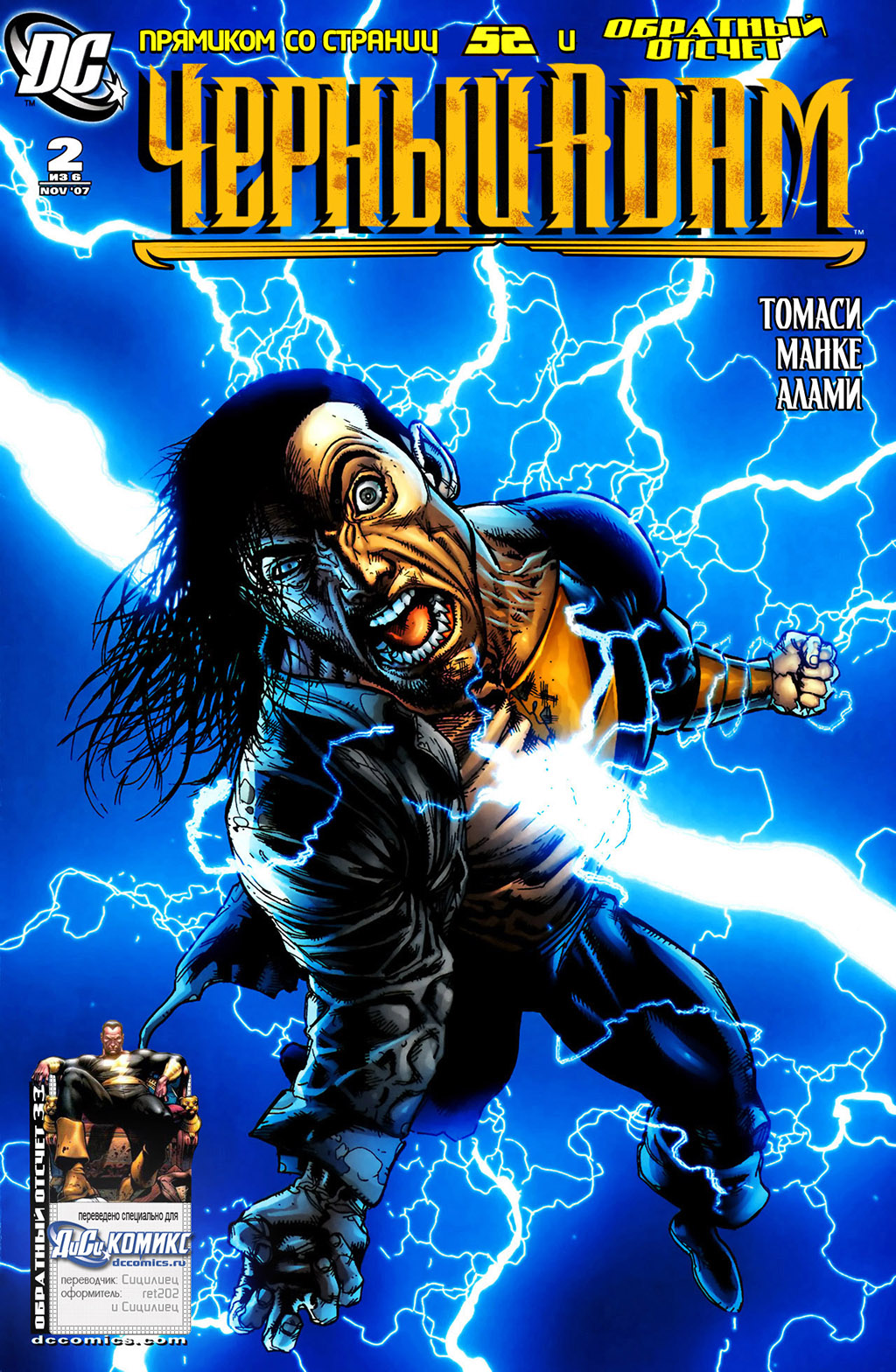 Комикс Черный Адам: Темный Век