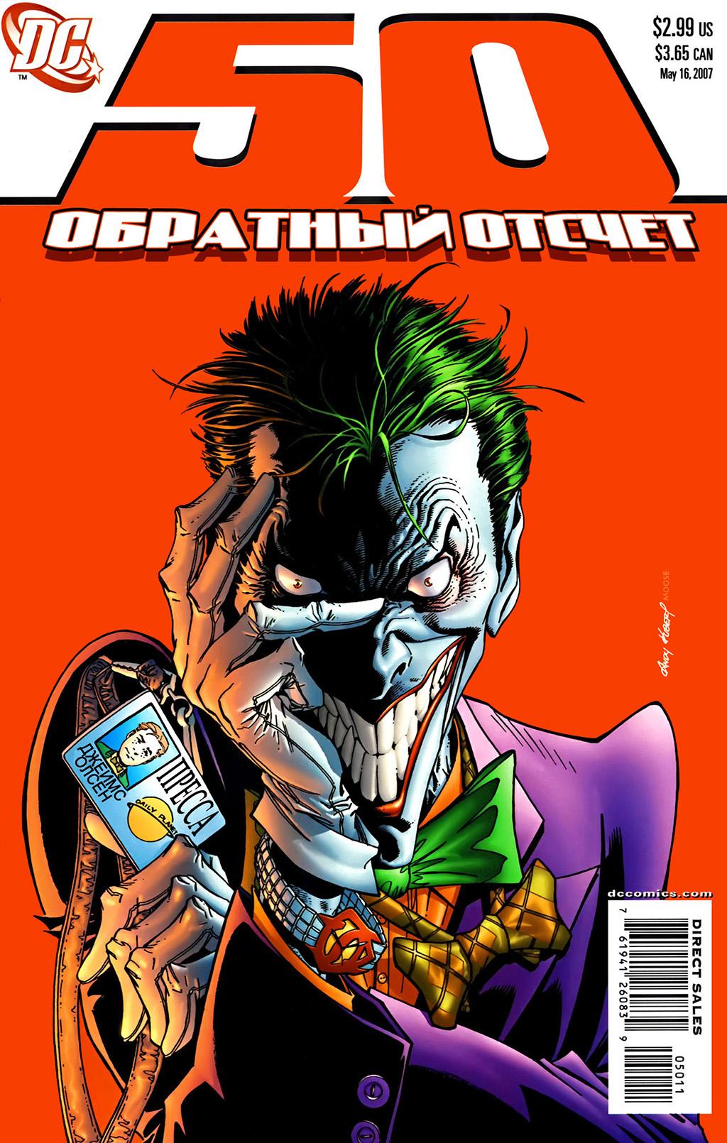 Комикс Обратный отсчёт к Финальному Кризису