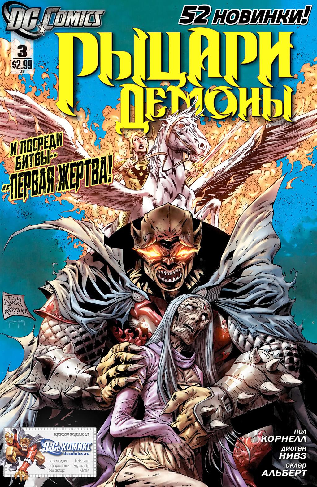 Комикс Рыцари Демоны