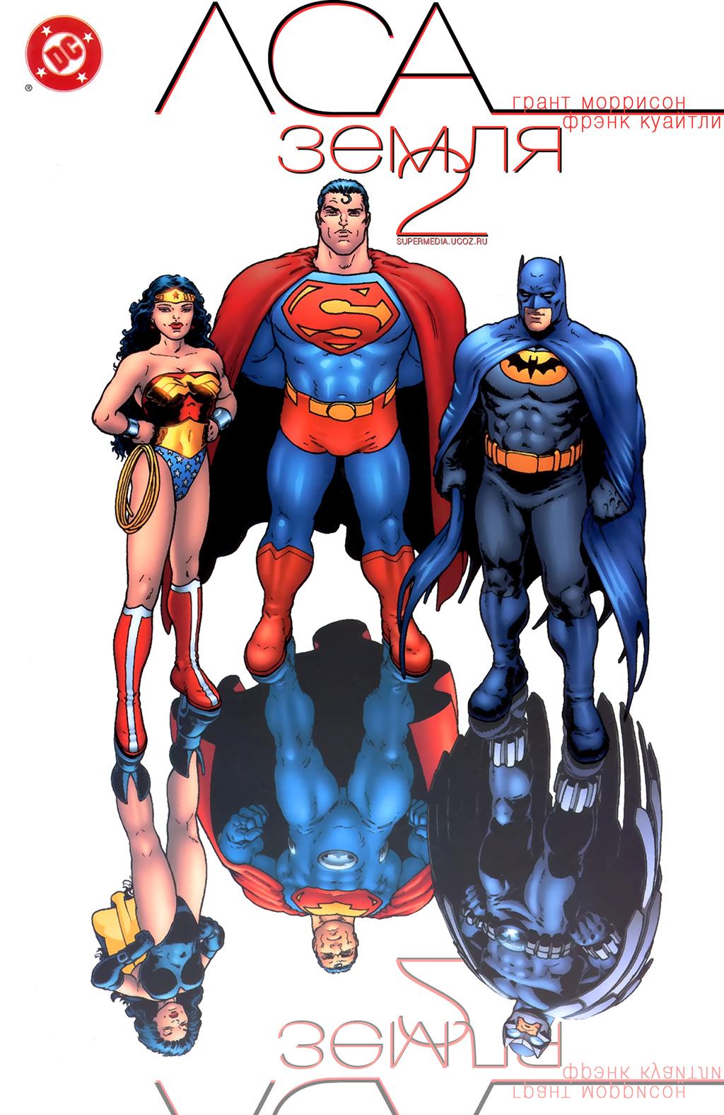 Комикс Лига Справедливости Америки - Земля 2