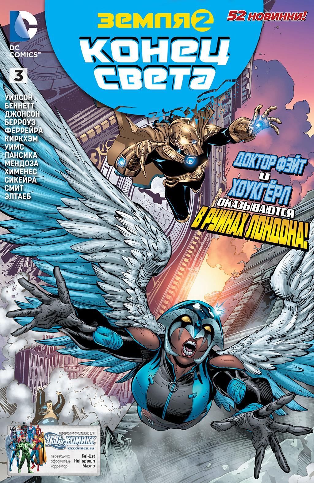 Комикс Земля 2 - Конец света