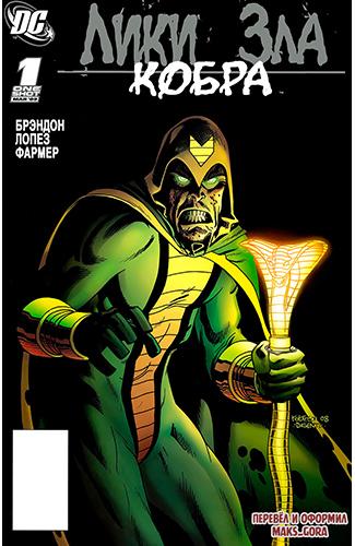 Комикс Лики Зла: Кобра