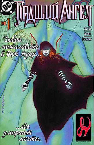 Комикс Падший Ангел том 1