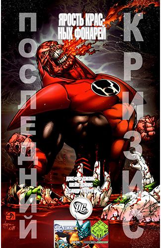 Комикс Последний Кризис: Ярость Красных Фонарей