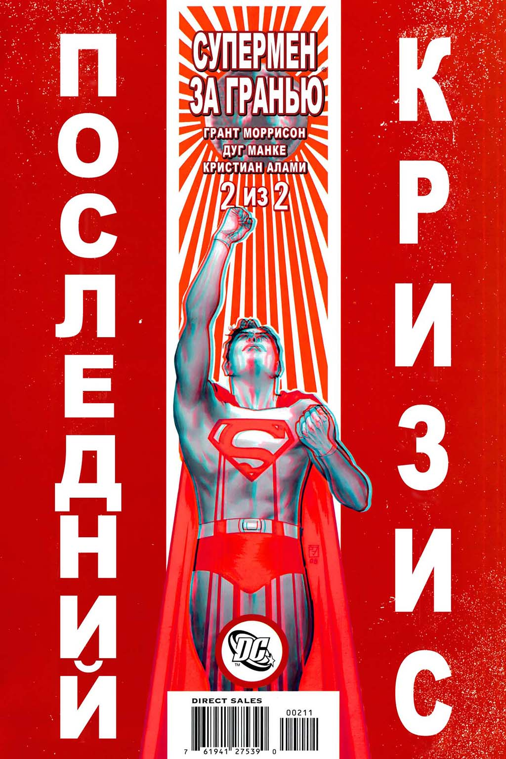 Комикс Последний Кризис: Супермен за Гранью 3D