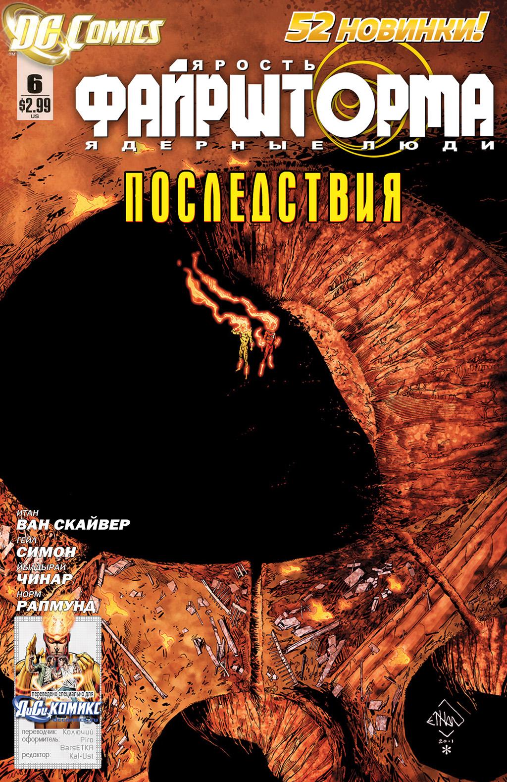 Комикс Ярость Файршторма: Ядерные Люди