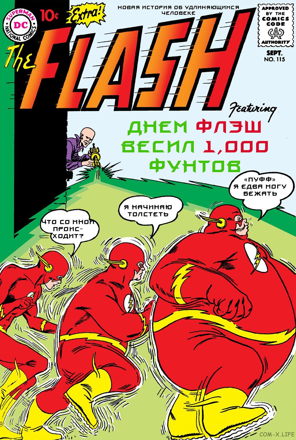 Комикс Флеш том 1