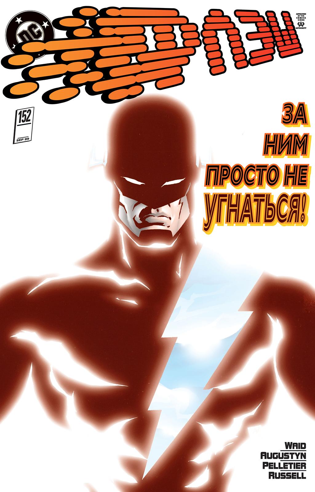 Комикс Флеш том 2