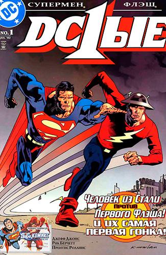 Комикс Флэш и Супермен