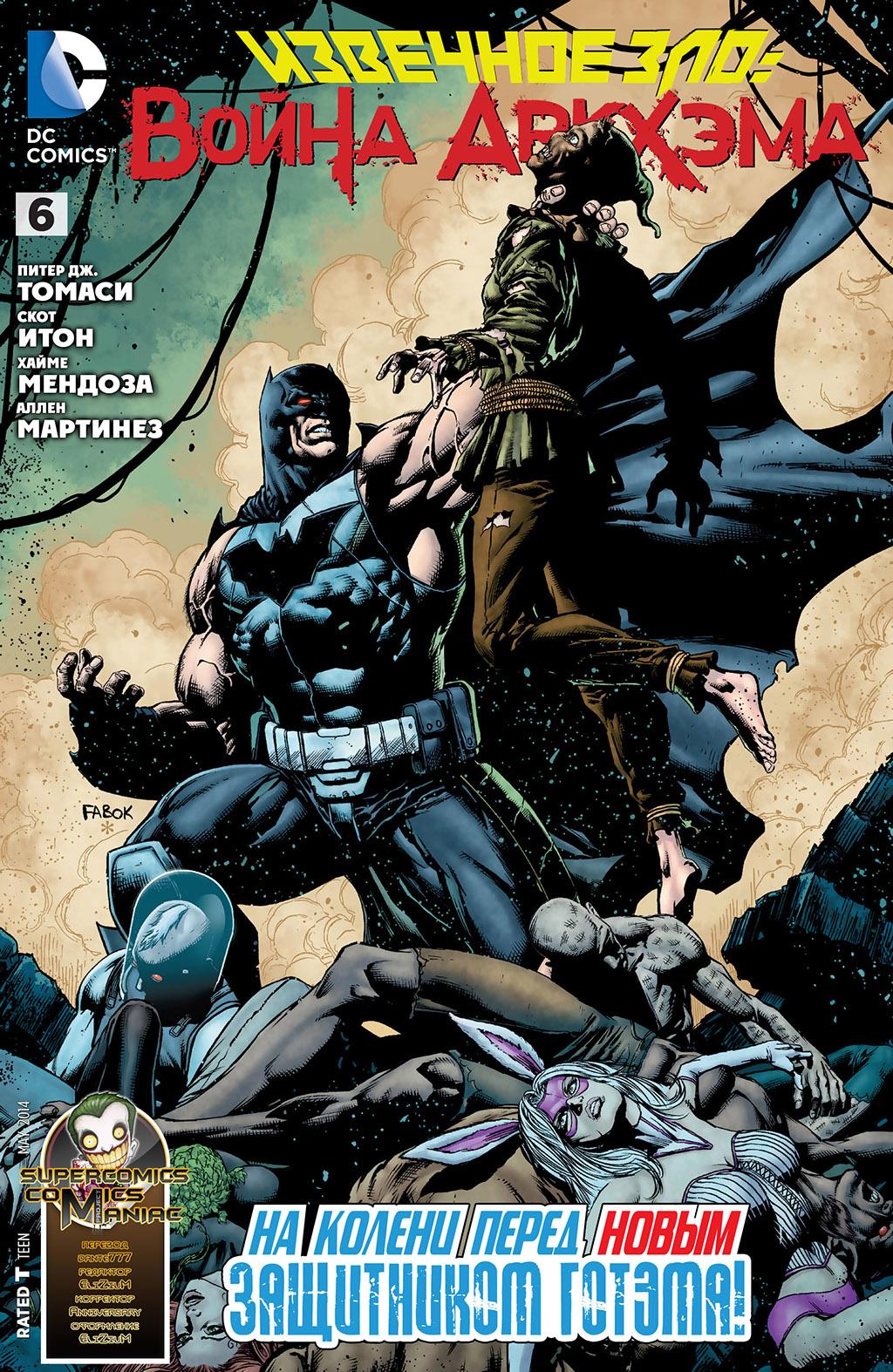 Комикс Извечное Зло: Война Аркхэма
