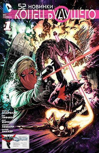 Комикс 52 Новинки: Конец Будущего