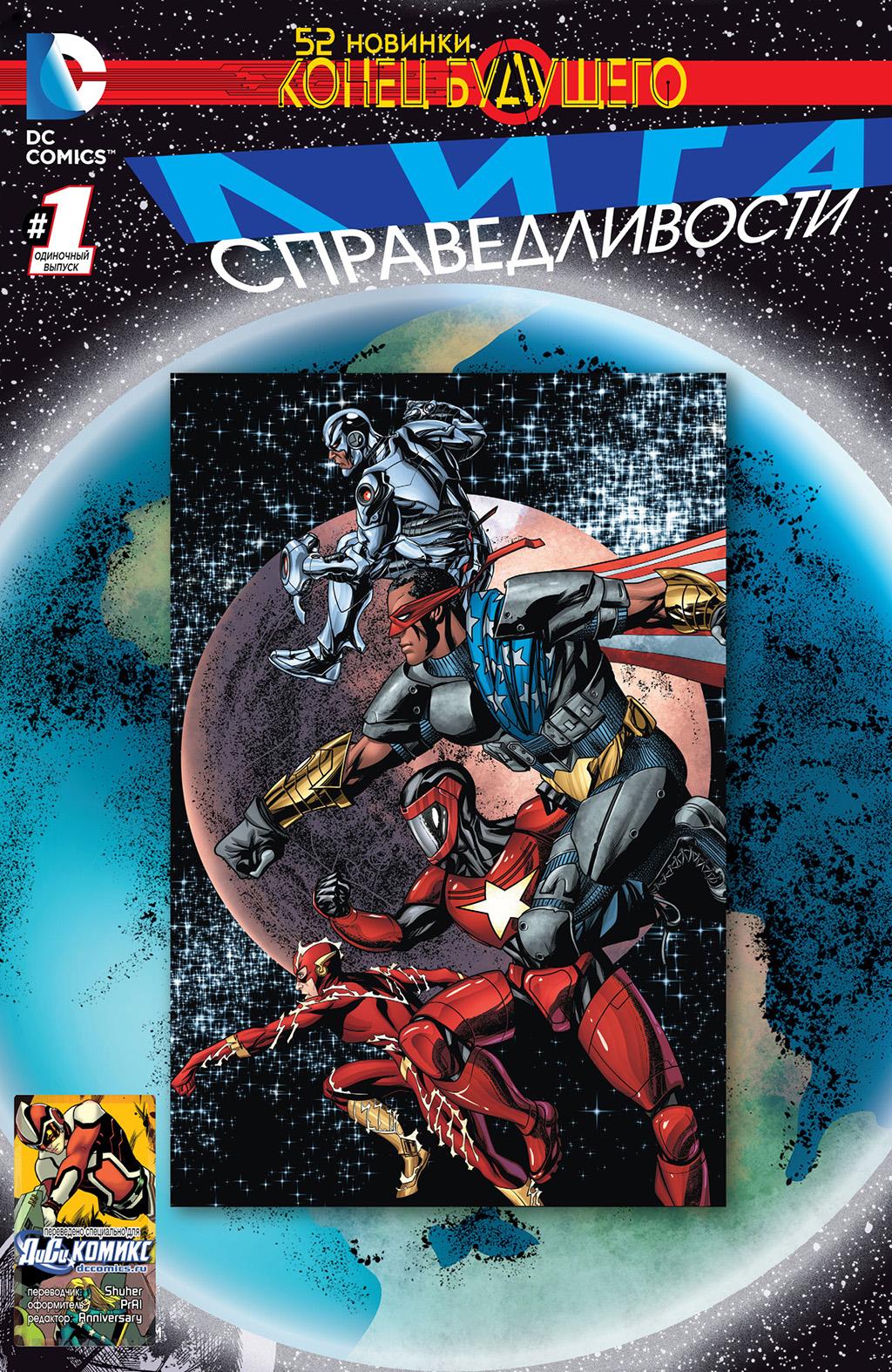 Комикс 52 Новинки: Конец Будущего: Одиночные Выпуски