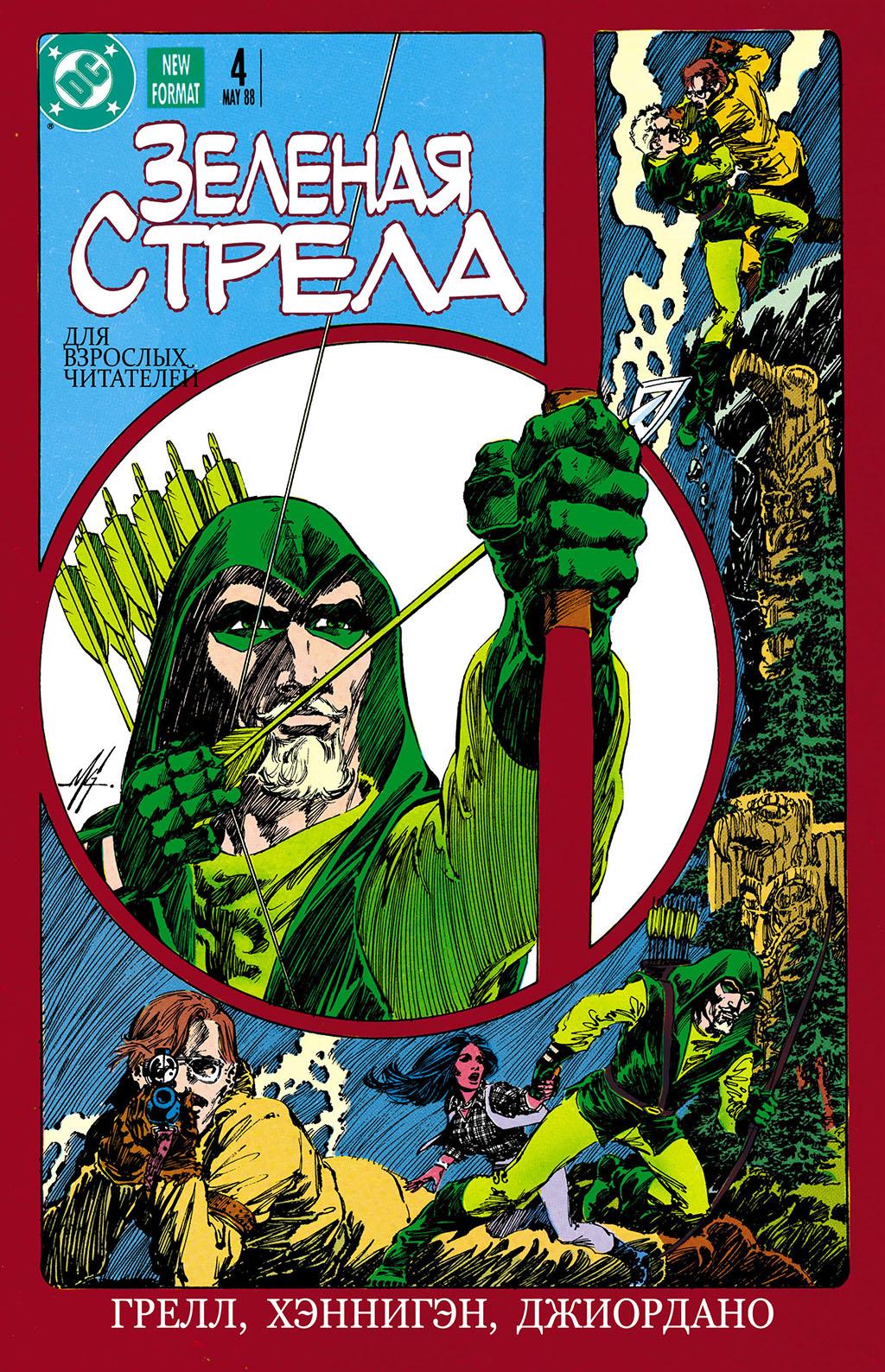 Комикс Зеленая Стрела том 2