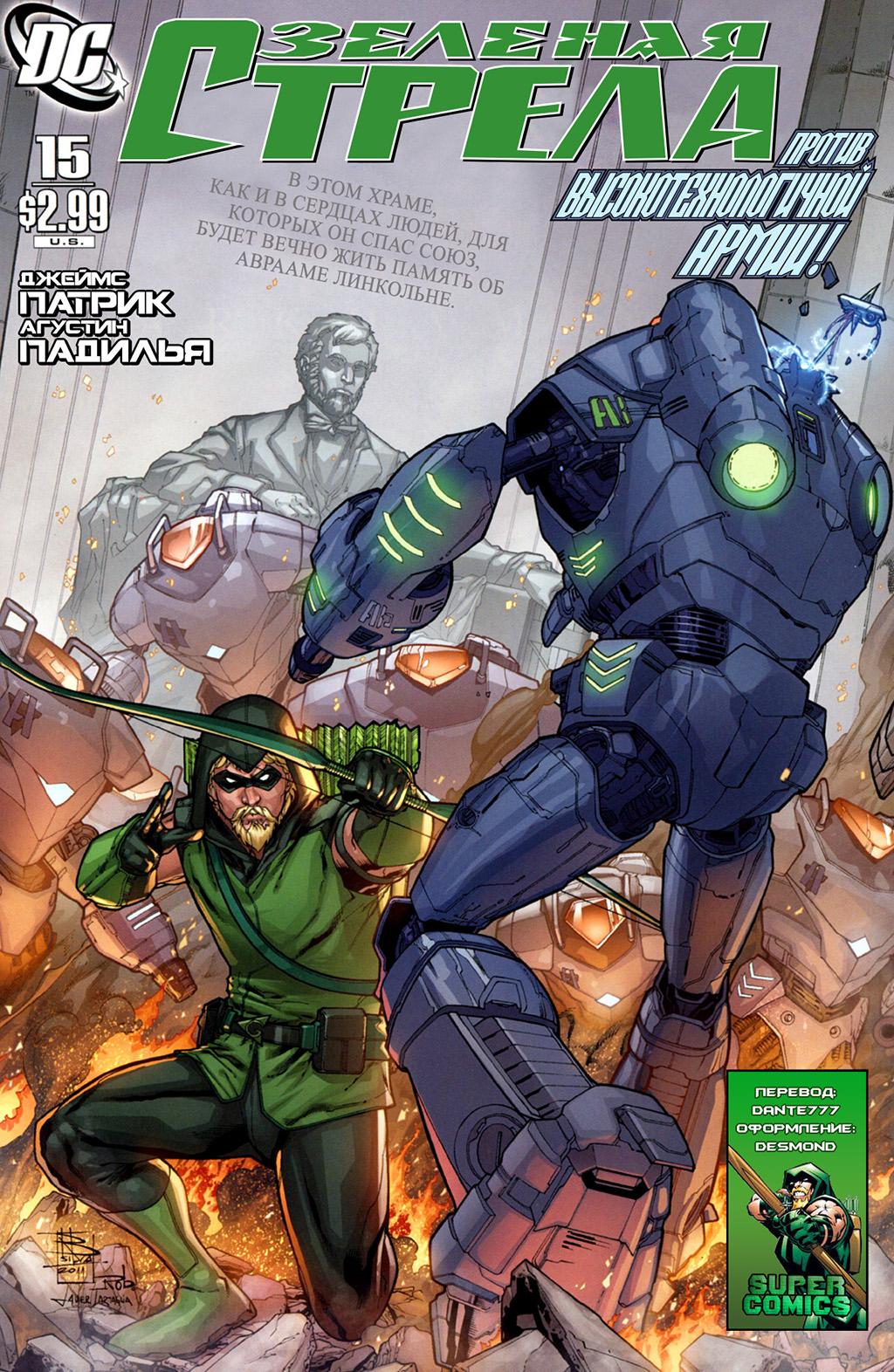 Комикс Зеленая Стрела том 5