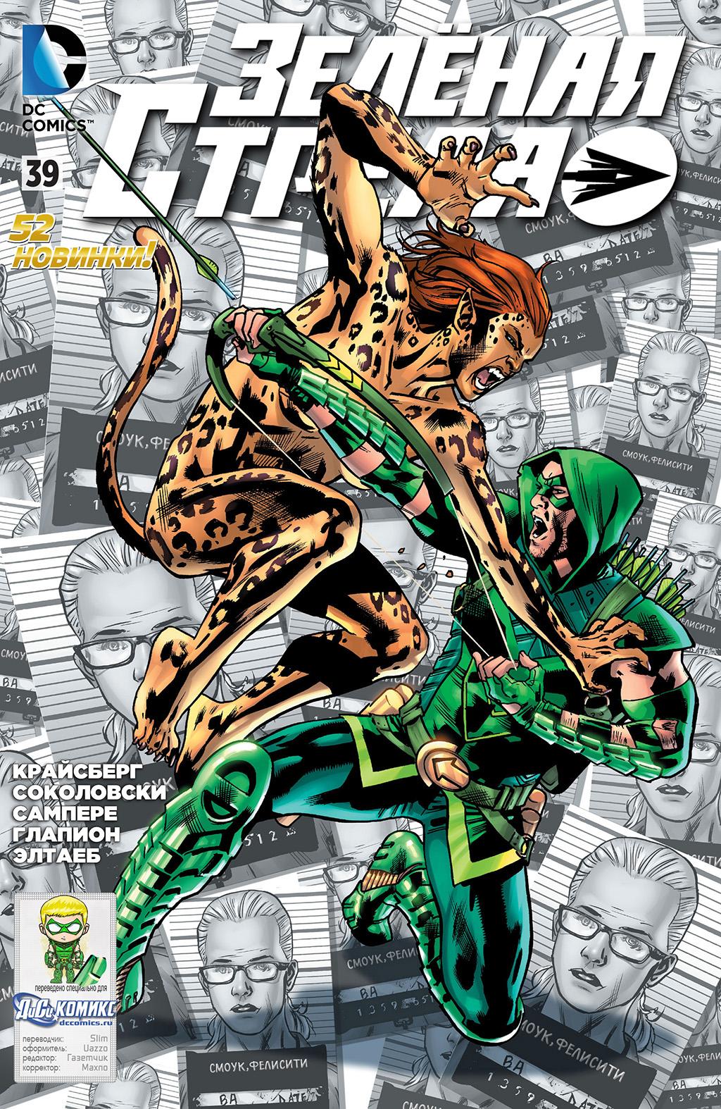 Комикс Зеленая Стрела том 6