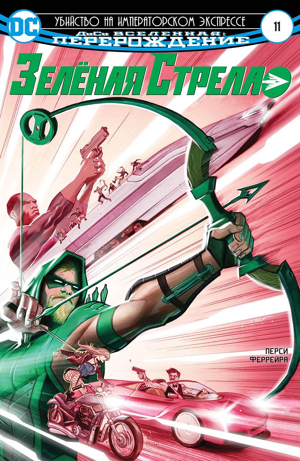 Комикс Зеленая Стрела том 7