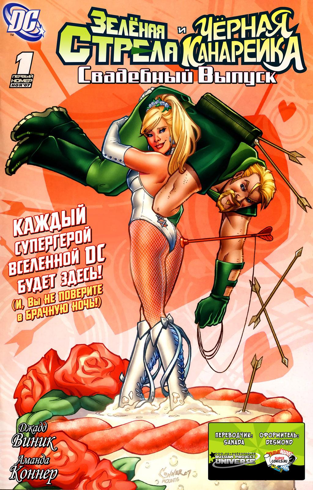 Комикс Зеленая Стрела И Черная Канарейка Свадебный Выпуск