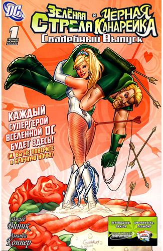 Комикс Зеленая Стрела и Черная Канарейка