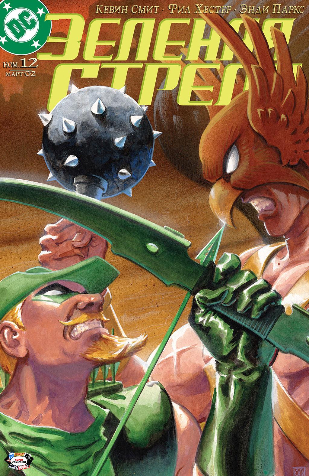 Комикс Зеленая Стрела том 3