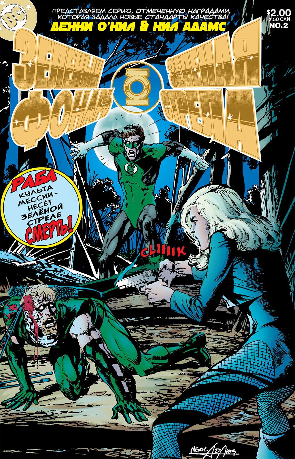 Комикс Зелёный Фонарь против Зелёной Стрелы