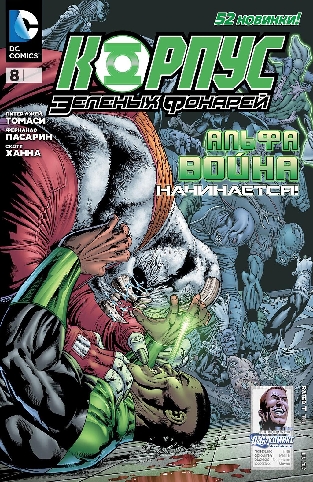 Комикс Корпус Зеленых Фонарей том 3