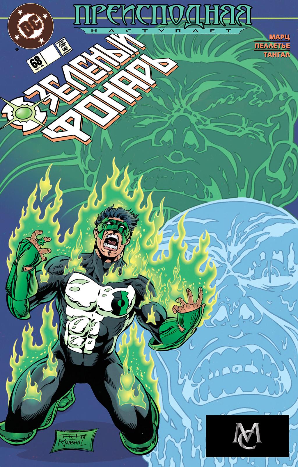 Комикс Зеленый Фонарь том 3
