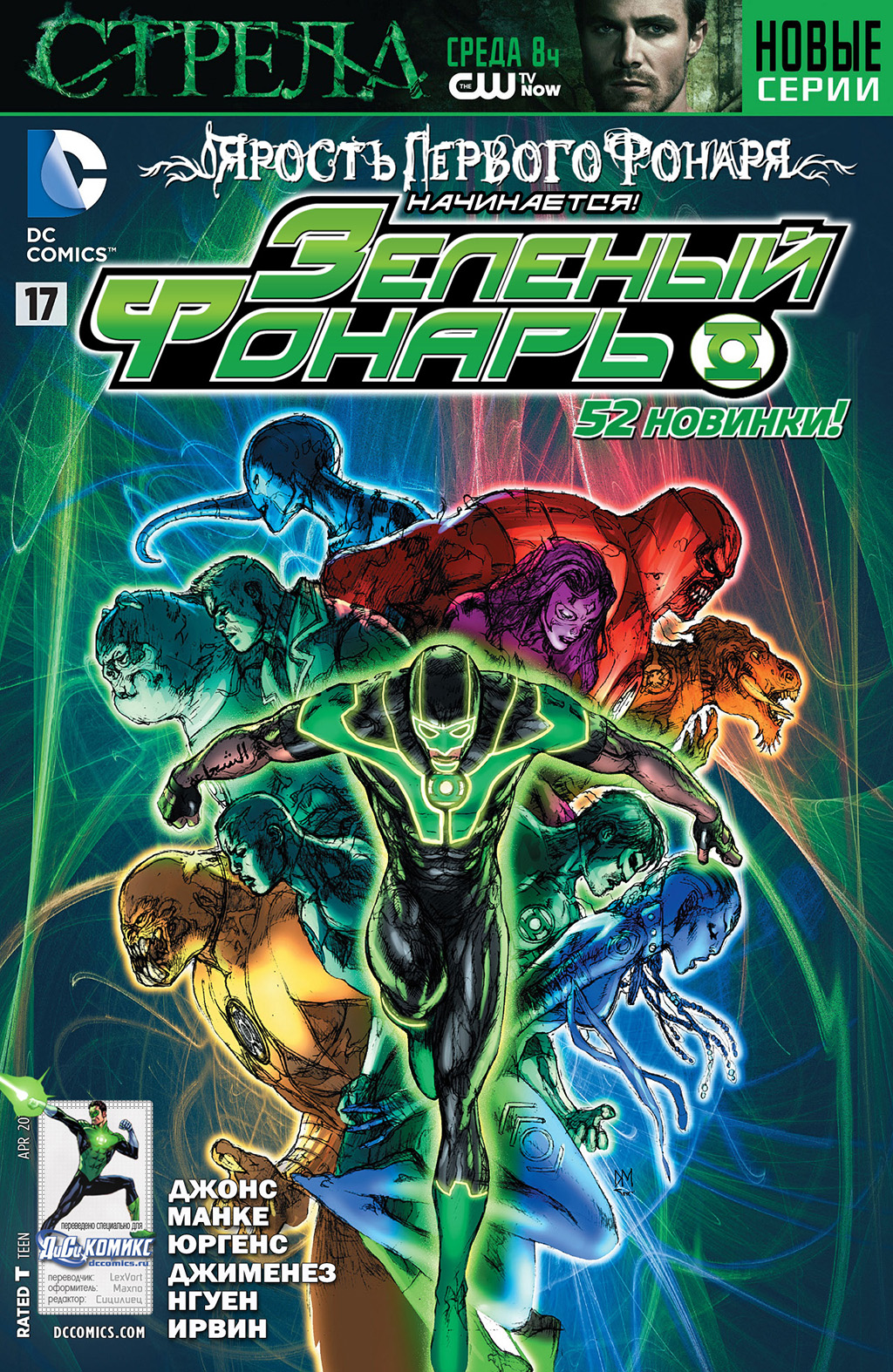 Комикс Зеленый Фонарь том 5