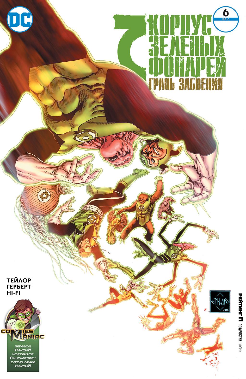 Комикс Корпус Зеленых Фонарей: Грань Забвения