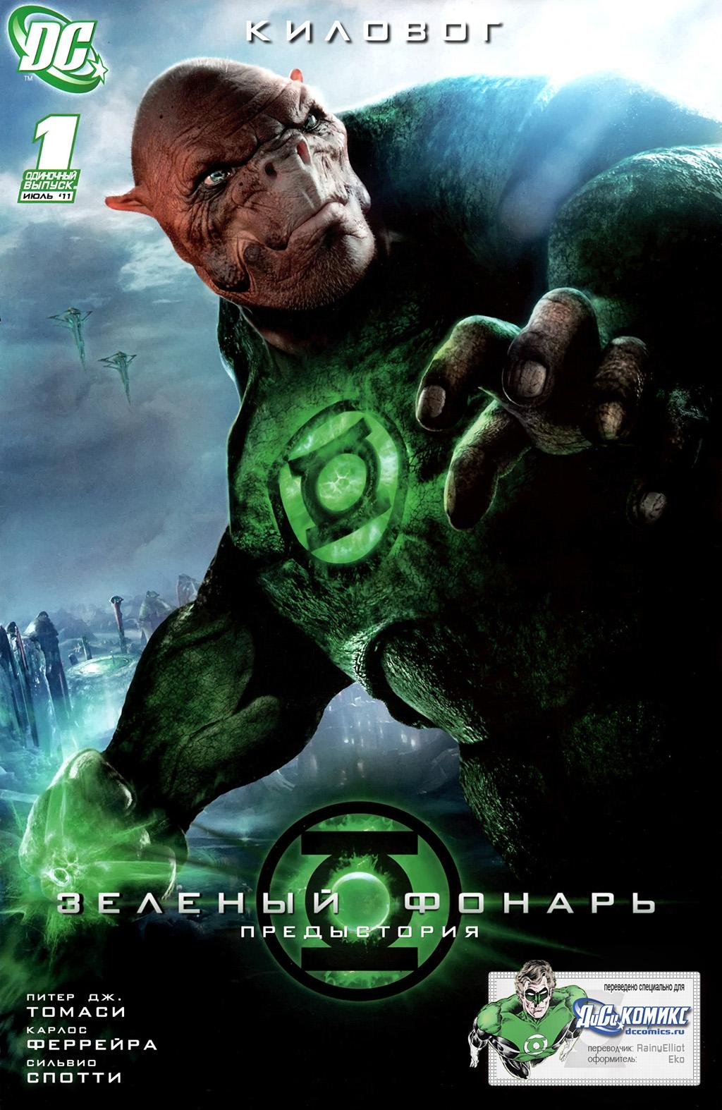 Комикс Зеленый Фонарь: Приквел к фильму