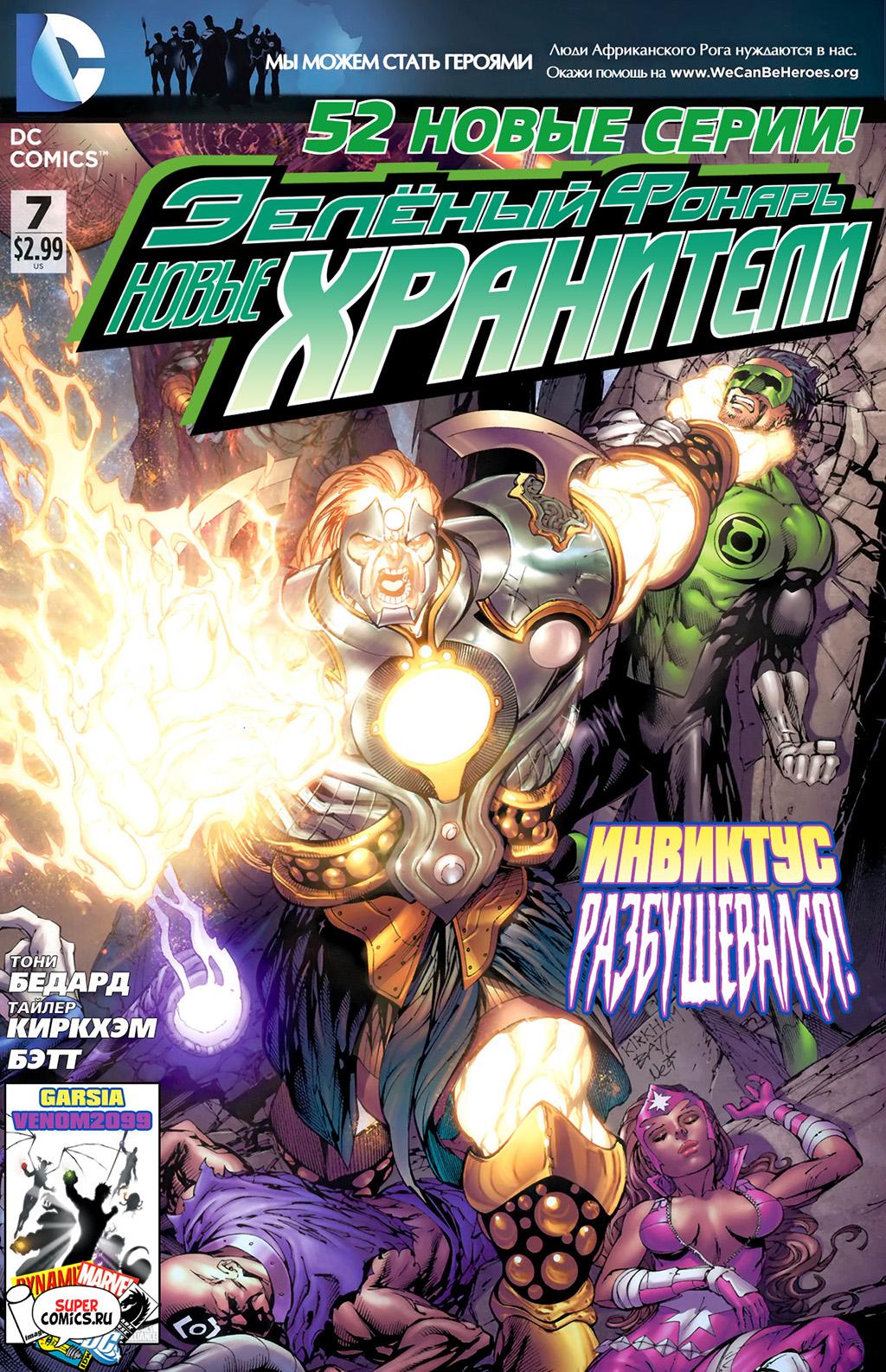 Комикс Зеленый фонарь: Новые Хранители