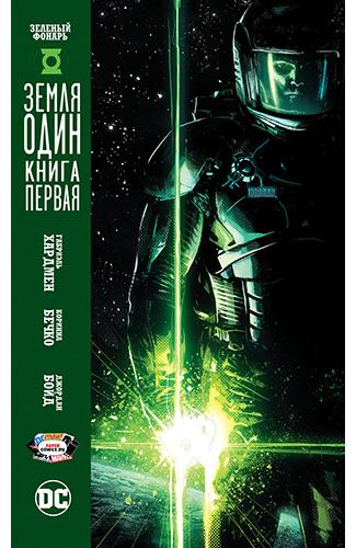 Комикс Зелёный Фонарь - Земля Один - Книга Первая