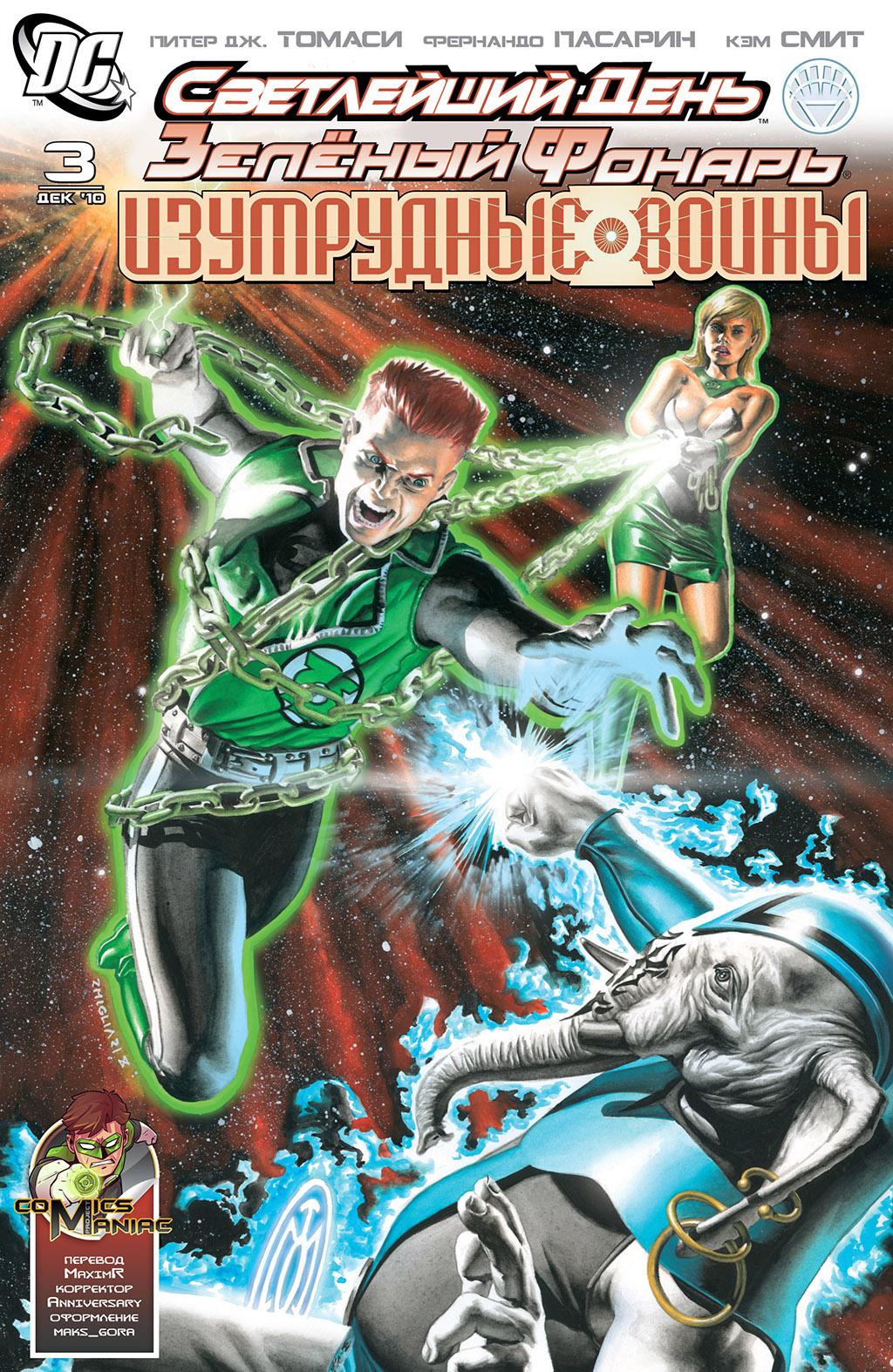 Комикс Зеленый Фонарь - Изумрудные Воины