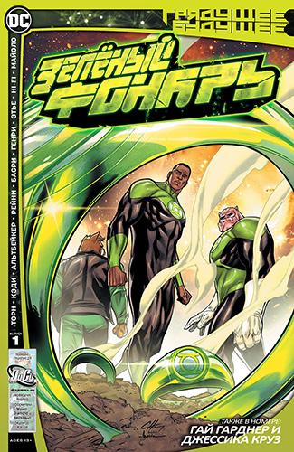 комикс Образы будущего - Зеленый фонарь