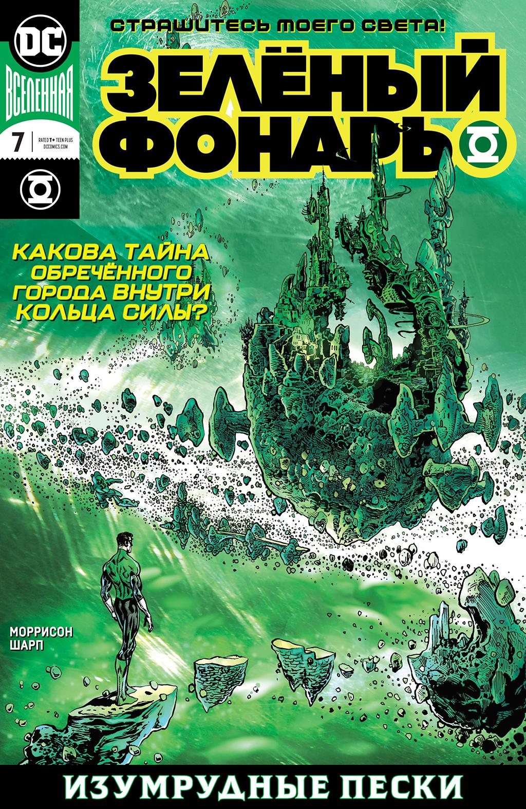 Комикс Зеленый Фонарь том 6