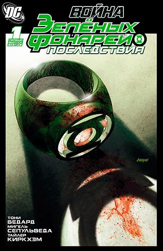Комикс Война Зелёных фонарей - Последствия