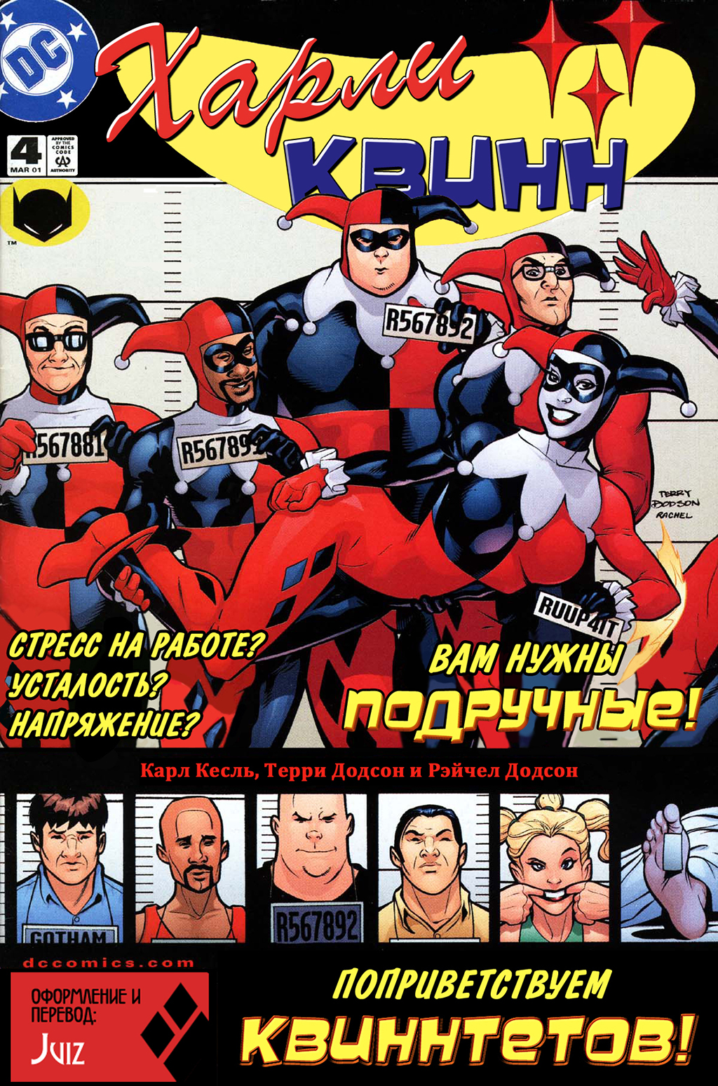 Комикс Харли Квинн том 1