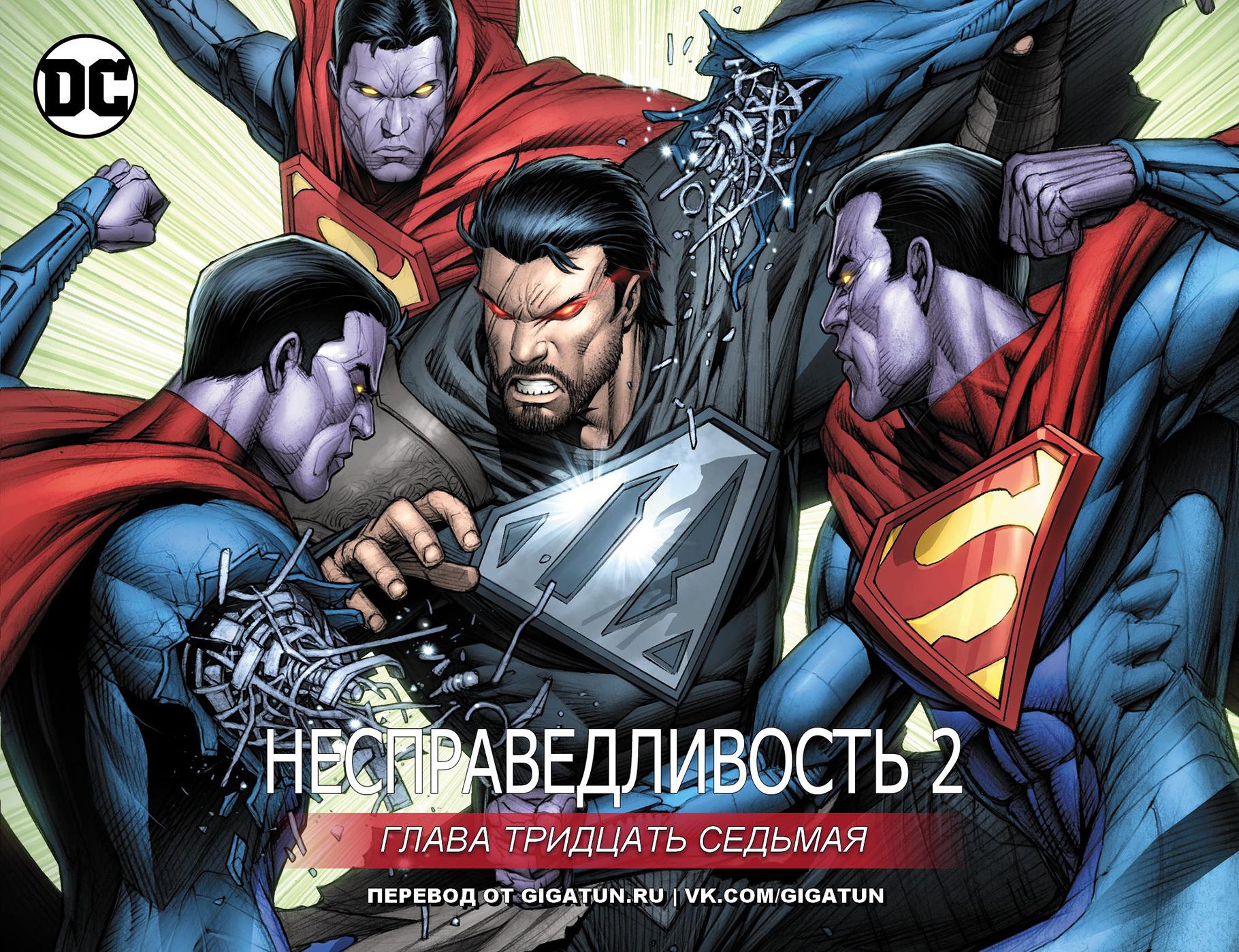 Комикс Несправедливость 2