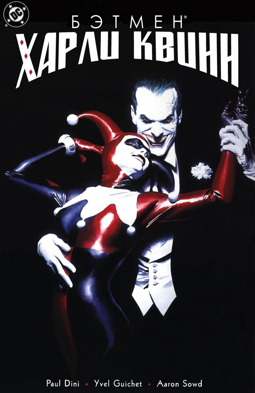 Комикс Бэтмен: Харли Квинн