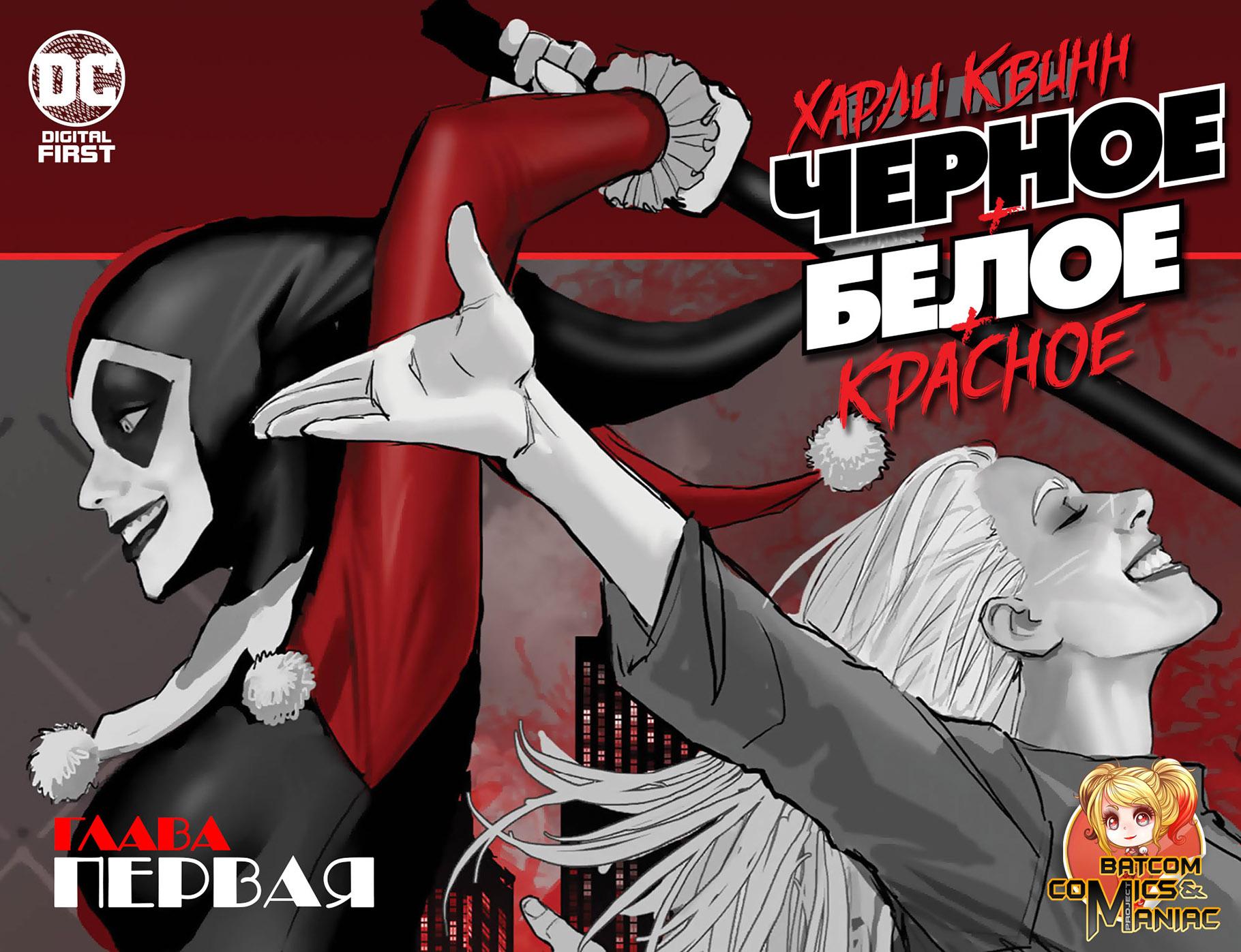 комикс Харли Квинн - Чёрное + белое + красное
