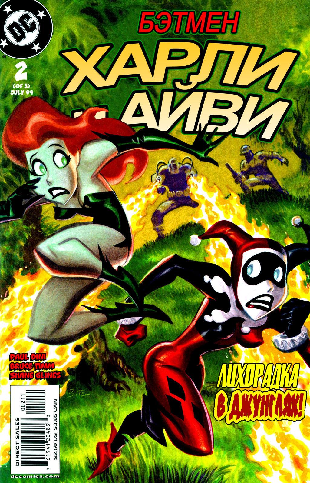 Комикс Бэтмен: Харли и Айви