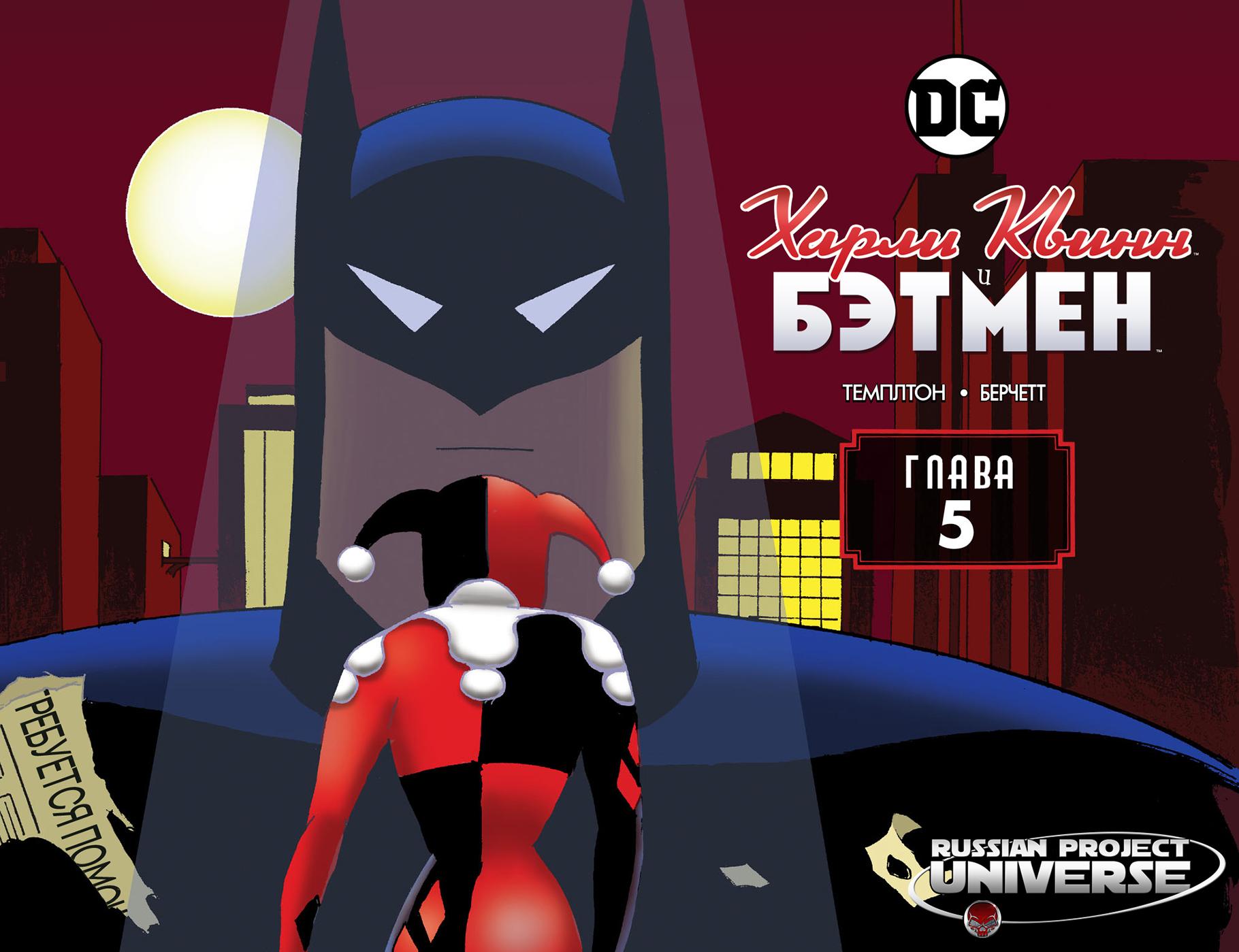 Комикс Харли Квинн и Бэтмен