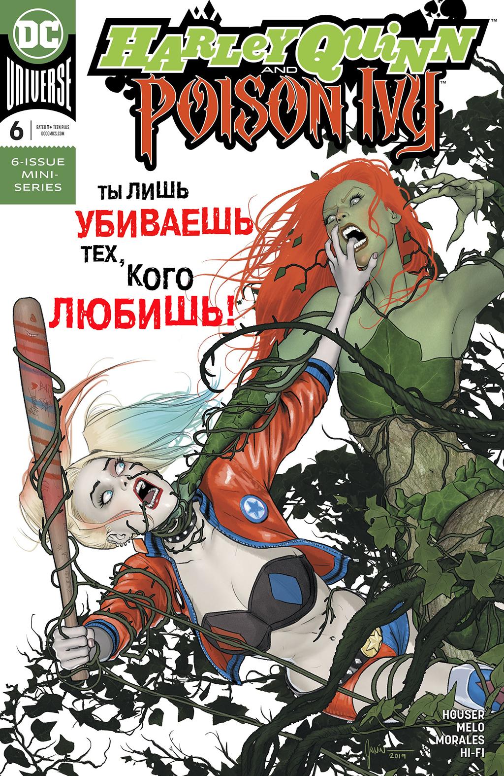 Комикс Харли Квинн и Ядовитый плющ
